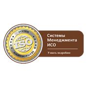 Разработка и внедрение систем менеджмента качества ISO 9001 ISO/TS 29001 СМК фото