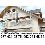 Аренда (продажа) строительных лесов в Виннице. Фасадные рамного типа, клино-хомутовые 067-431-02-75 фото