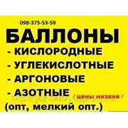 Кислородные баллоны цена.Киев 10л,40л/0983755359/