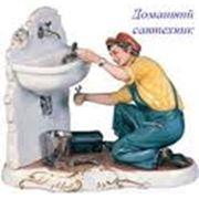 Услуги сантехнические. фото