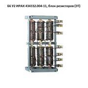 Блоки резисторов Б6 У2 ИРАК 434332.004-11 (ЭТ) фото