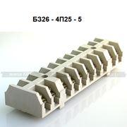 Блоки зажимов БЗ26 - 4П25 - 5 фото