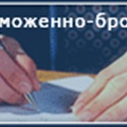 Таможенно-брокерские услуги, Услуги таможенного брокера фото