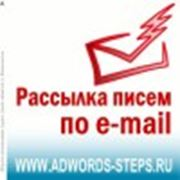 Email маркетинг фото