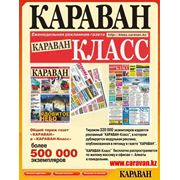 РЕКЛАМА в КАРАВАН и Караван-КЛАСС! фото