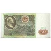 Деньги для выкупа невесты СССР 50 руб фото