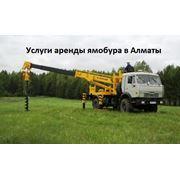 Аренда ямобура Алматы прокат ямобуров фото