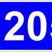 Дорожный километровый знак односторонний 6.13 фото