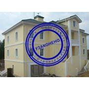 Узаконивание самовольного строительства Севастополь фото