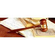 Услуги по юридической информации Юридические консультации для граждан фото