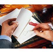 регистрация перерегистрация и ликвидация предприятий любых организационно-правовых форм фото