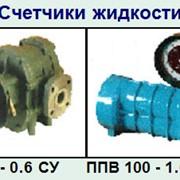Счетчики жидкости ППО и ППВ фото