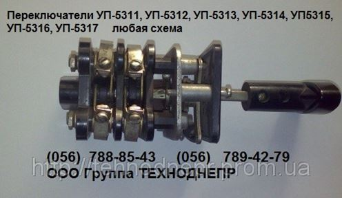 Переключатель УП-5312