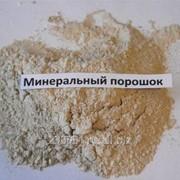 Порошок минеральный фото