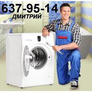 Ремонт автоматических стиральных машин. фото