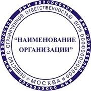 Печать ООО, ЗАО, ОАО с микротекстом фото