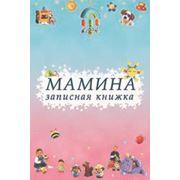 Книга Мамина записная книжка фото
