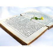 Книга художественная фото