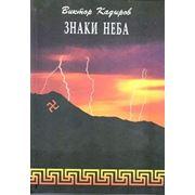Книга Знаки неба. Кадыров В.В. фото
