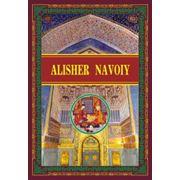 Алишер Навои. Полное собрание сочинение в 10 томах фото