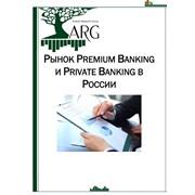 Маркетинговое исследование: Рынок Premium Banking и Private Banking в России фото