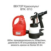 "Краскопульт ВПК-810 - ""ВЕКТОР"" фото"