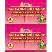Красители для пасхальных яиц оптом и в розницу в Усть-каменогорске фото