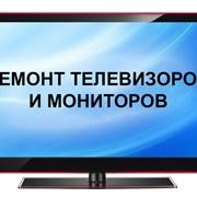 Ремонт телевизоров/ Возможен выезд на дом. фото