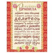 Панно декоративное Семейные правила Артикул: 041001мдф200002 фото