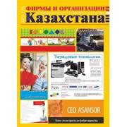 Региональный справочник организации и фирмы Казахстана фото