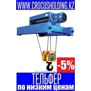 Тельфер электрический Казахстан фото