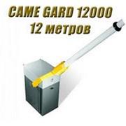 Автоматический шлагбаум Came GARD 12000 фото