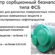 Фильтры сорбционные безнапорные ФСБ фото