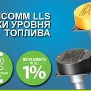 Датчики уровня топлива Omnicomm LLS фото