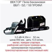 Пила бензиновая ВБП-5218 ПРОФИ фото
