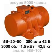 Вибратор площадочный ИВ–20–50 (380 В, 3–ф; 1,5 кВт; 42,5 кг) ресурс 5000 ч — ЯЗКМ