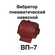 Вибратор пневматический ВП–7 навесной (площадочный)