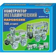 """Металлический конструктор """"Паровозик"""". фото"""