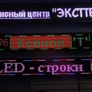 Светодиодные бегущие строки, экраны фото