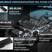 Иммобилайзер MS-PGSM Спутник фото