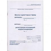 Журнал регистрации исходящей корреспонденции, А4 формат, 48 листов фото
