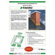 Изоляционный оклад для дымоходов и вент. шахт FAKRO GZK-AV фото