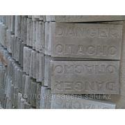 """Плитка бетонная с надписью """"DАNGER"""" """"ОПАСНО"""""""