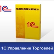 1С: Управление торговлей для Казахстана фото