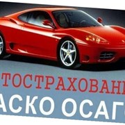 Страхование осаго в Ростове-на-Дону фото