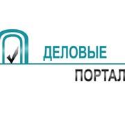 Электронный Документооборот (ЭДО), СРМ, разработка бизнес-приложений фото