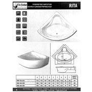 Ванна симметричная RITA 140x140