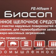 Средство чистящее для микроволновых печей, грилей Биосоп FE HiFoam-1 фото