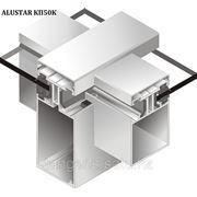 Система ALUSTAR КП50К фото