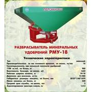 Разбрасыватель минеральных удобрений РМУ-18 фото
